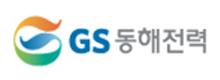 GS의 계열사 (주)지에스동해전력의 로고
