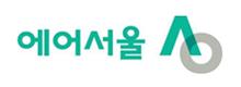 금호아시아나의 계열사 에어서울(주)의 로고