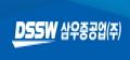대우조선해양의 계열사 삼우중공업(주)의 로고