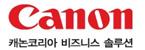 롯데의 계열사 캐논코리아비즈니스솔루션(주)의 로고