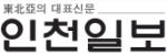 부영의 계열사 (주)인천일보의 로고