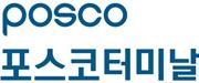 포스코의 계열사 포스코터미날(주)의 로고