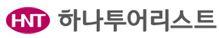 하나투어의 계열사 (주)하나투어리스트의 로고
