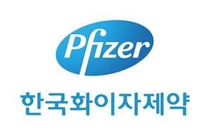한국화이자제약(주)