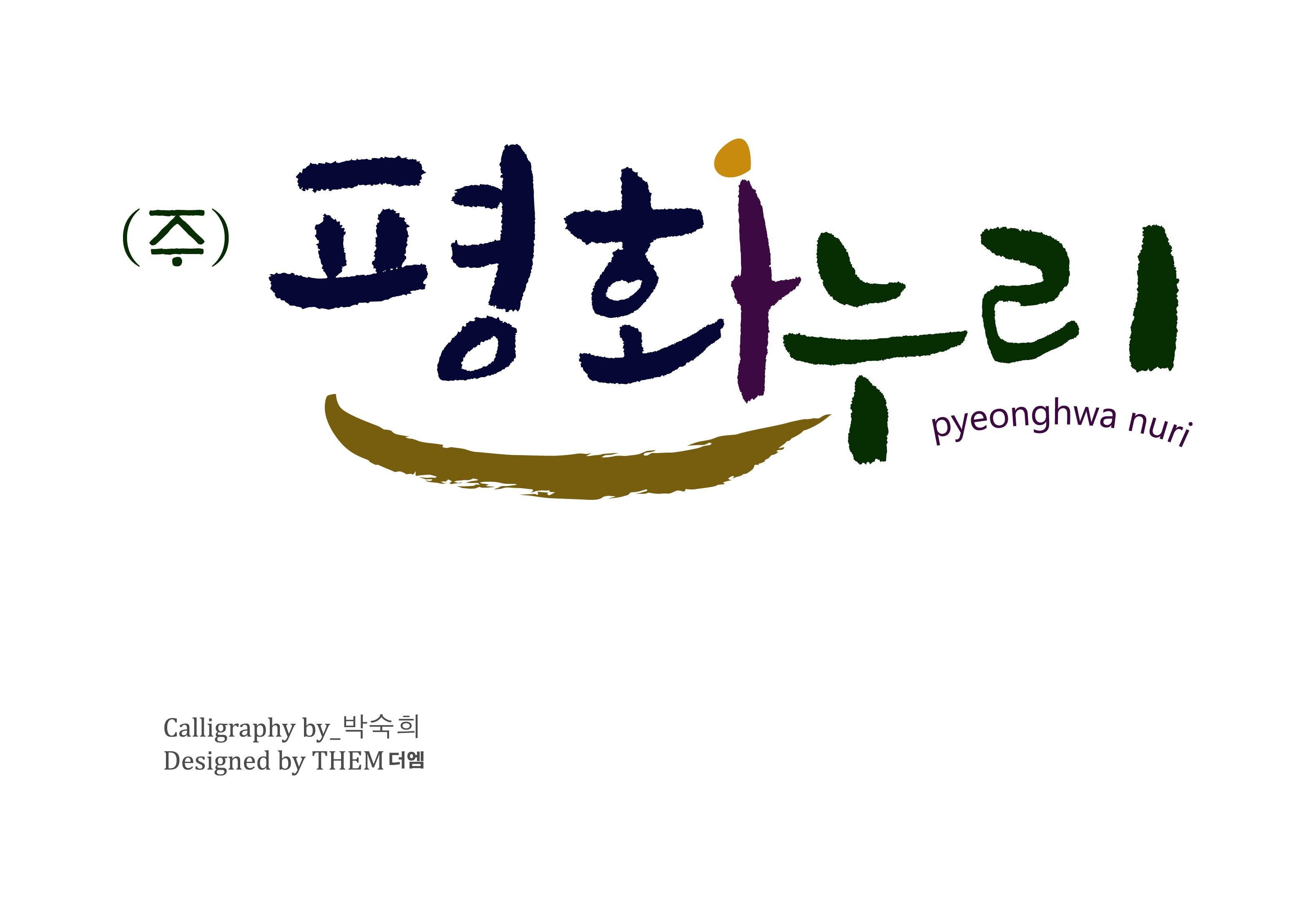 평화드림의 계열사 (주)평화누리의 로고