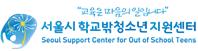 서울시학교밖청소년지원센터의 기업로고
