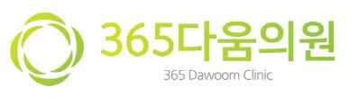 365다움의원의 기업로고