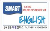 Smart English의 기업로고