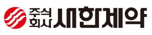 삼오제약의 계열사 (주)새한제약의 로고