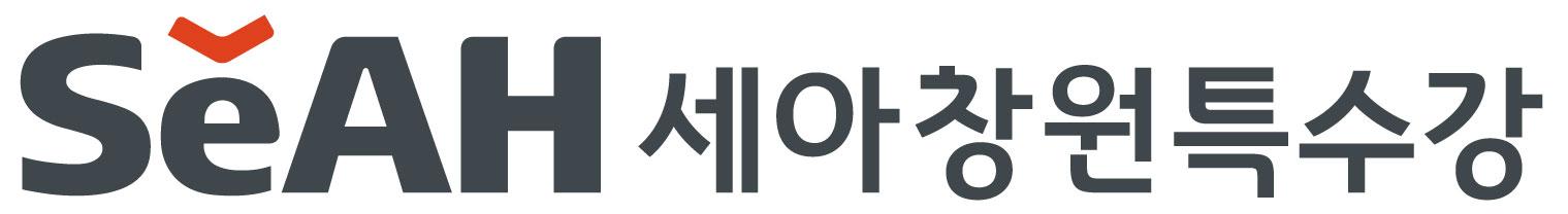 (주)세아창원특수강의 기업로고