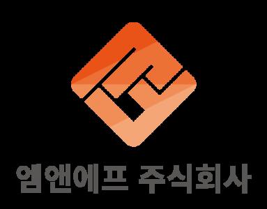 엠앤에프주식회사