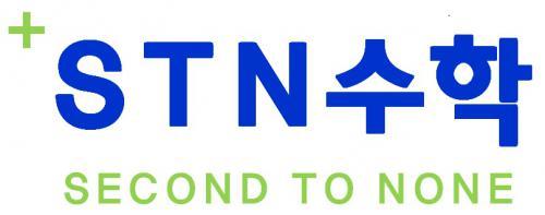 에스티엔(STN) 수학학원의 기업로고