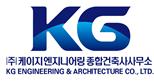 (주)케이지엔지니어링종합건축사사무소의 기업로고