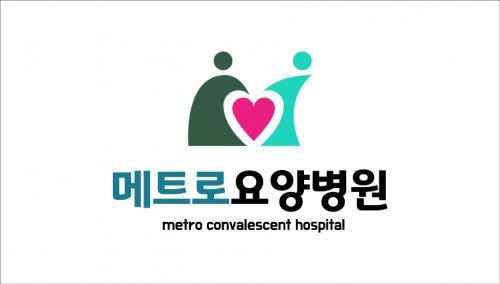 의료법인 승도의료재단 메트로요양병원
