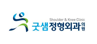 박경진 굿샘 정형외과
