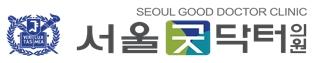 서울굿닥터(새롬)의원의 기업로고