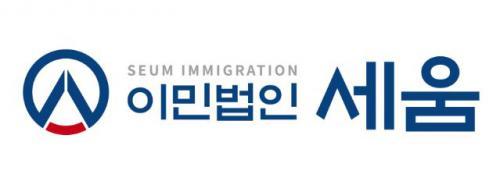 (주)이민법인세움의 기업로고