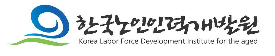 보건복지부의 계열사 (재)한국노인인력개발원의 로고