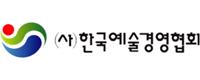 (사)한국예술경영협회의 기업로고