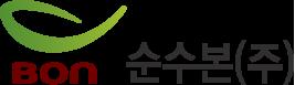 본아이에프의 계열사 순수본(주)의 로고