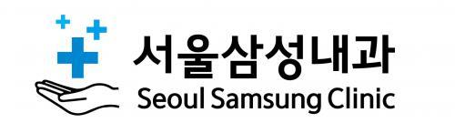 서울삼성내과의 기업로고