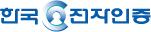 한국전자인증(주)의 기업로고