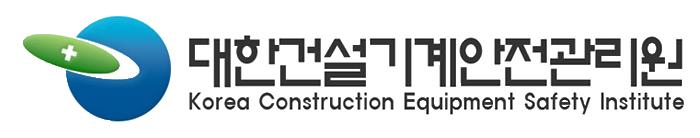 국토교통부의 계열사 (재)대한건설기계안전관리원의 로고