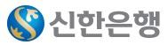 신한금융지주회사의 계열사 (주)신한은행의 로고