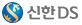 신한금융지주회사의 계열사 (주)신한디에스의 로고