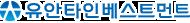 유안타증권의 계열사 유안타인베스트먼트(주)의 로고