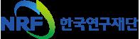 과학기술정보통신부의 계열사 (재)한국연구재단의 로고
