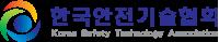 (사)한국안전기술협회의 기업로고