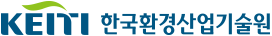 환경부의 계열사 한국환경산업기술원의 로고