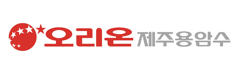 오리온의 계열사 (주)오리온제주용암수의 로고