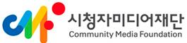 방송통신위원회의 계열사 시청자미디어재단의 로고