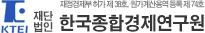 (재)한국종합경제연구원의 기업로고