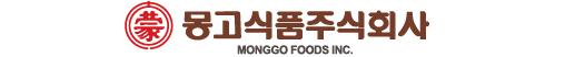 몽고식품(주)