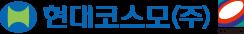 현대중공업의 계열사 현대코스모(주)의 로고
