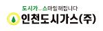 인천도시가스의 계열사 인천도시가스(주)의 로고