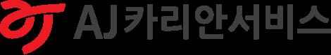 에이제이네트웍스의 계열사 에이제이카리안서비스(주)의 로고