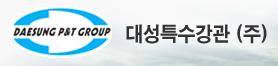 대성특수강관의 계열사 대성특수강관(주)의 로고