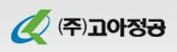 고아정공의 계열사 (주)고아정공의 로고