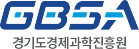 (재)경기도경제과학진흥원의 기업로고
