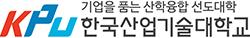 한국산업기술대학교의 기업로고