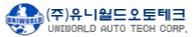 유니월드오토테크의 계열사 유니월드오토테크(주)의 로고
