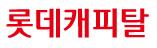 롯데캐피탈(주)