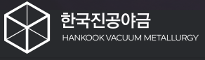 (주)한국진공야금의 기업로고