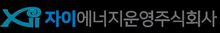 GS의 계열사 자이에너지운영(주)의 로고