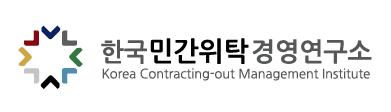 한국민간위탁경영연구소의 기업로고