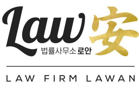법률사무소 로안